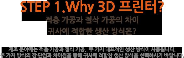 STEP 1.Why 3D 프린터?