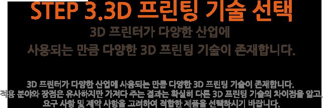 STEP 3.3D 프린팅 기술 선택