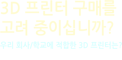 3D 프린터 구매를 고려 중이십니까?...