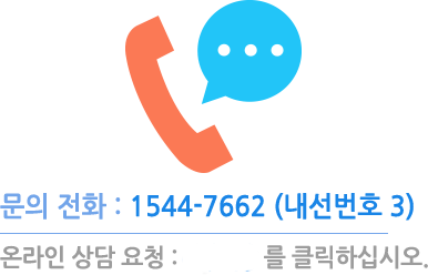 문의 전화:1544-7662 온라인 상담 요청